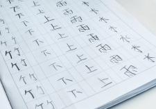 漢字のノート