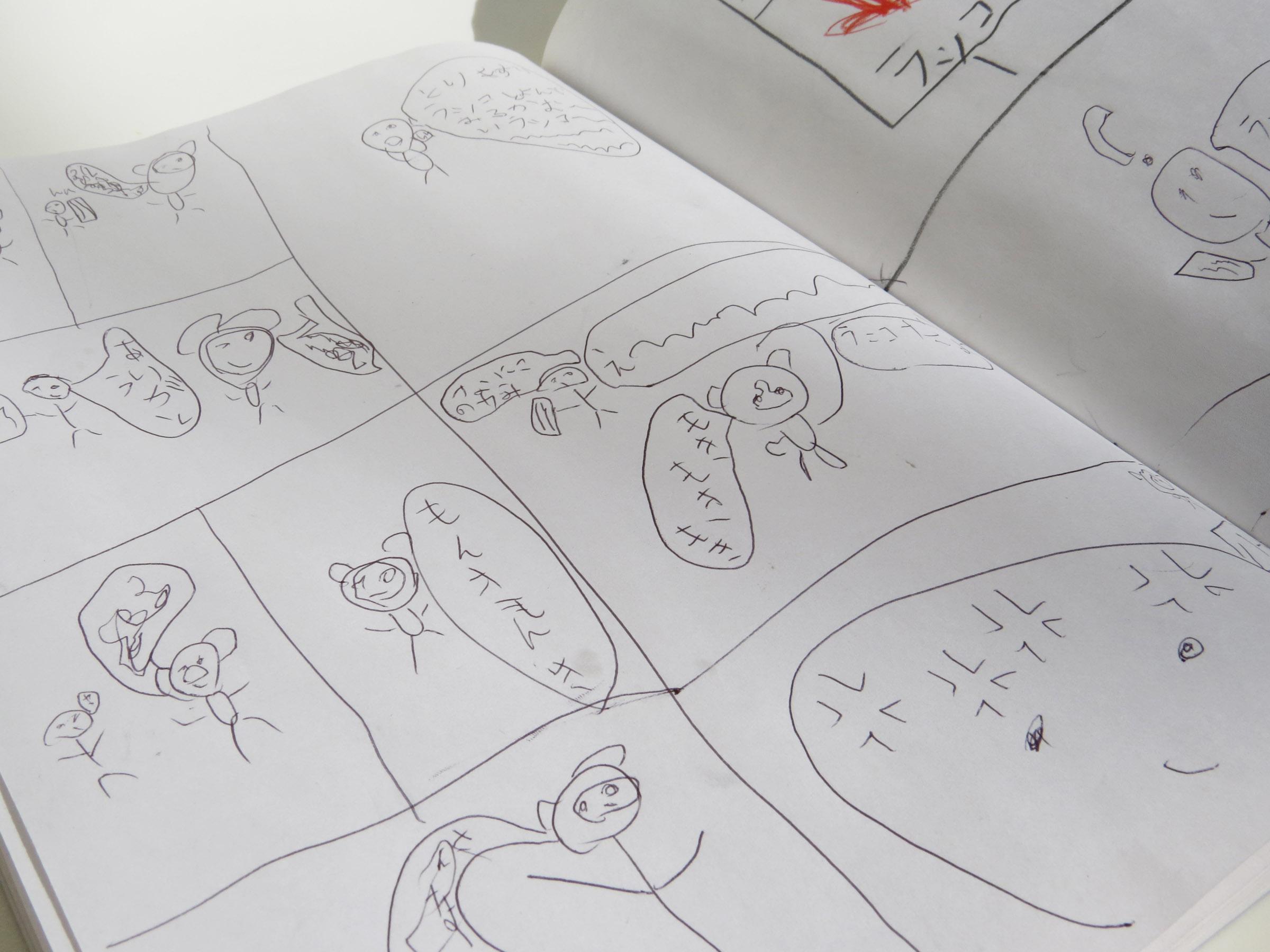 小学生の自由帳